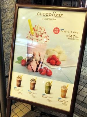 ゴディバ 横浜元町店