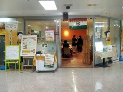 スパイスマジックカルカッタ横浜産貿店