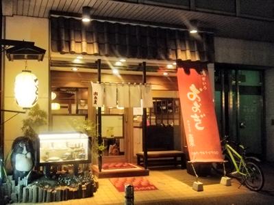 酒彩麺房おおぎ