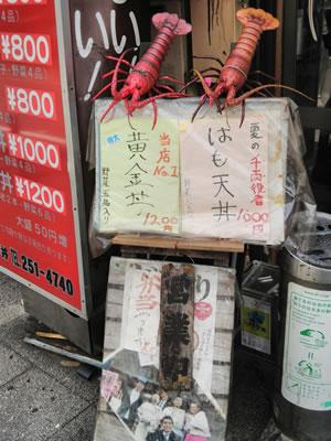 天ぷら 豊野