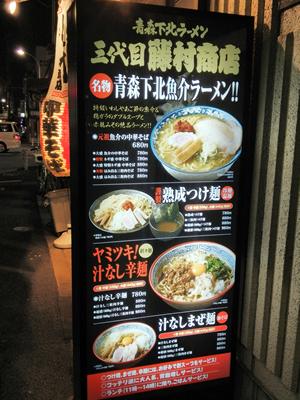 三代目 藤村商店