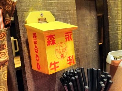ヨシベー-錦糸町店-