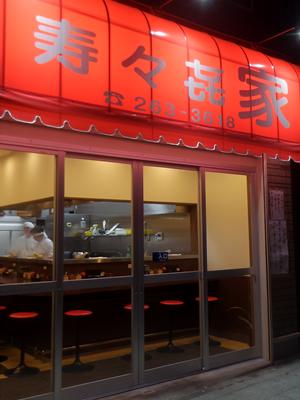 寿々㐂家 曙町店