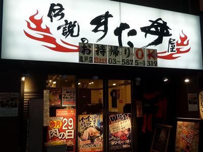 伝説のすた丼屋 亀戸店