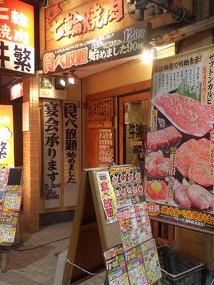 牛繁 亀戸店