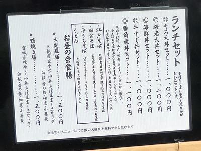 江戸そば料理帳 にし田