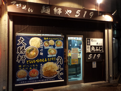 麺絆や519