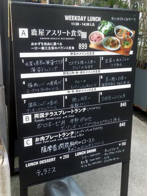 鹿屋アスリート食堂-両国店-