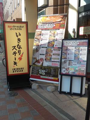 いきなりステーキ 亀戸駅前店