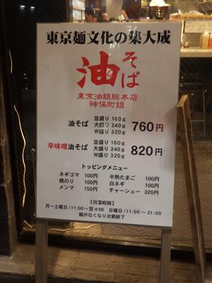 東京油組総本店 神保町組