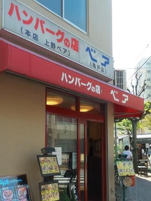 ハンバーグの店 ベア 亀戸店