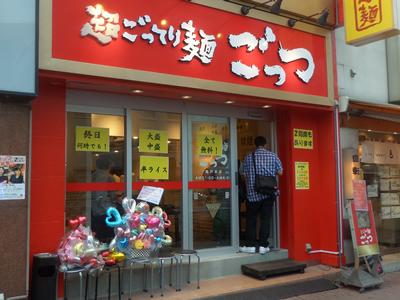 超ごってり麺ごっつ 亀戸店