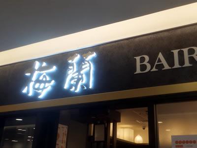 梅蘭錦糸町テルミナ2店
