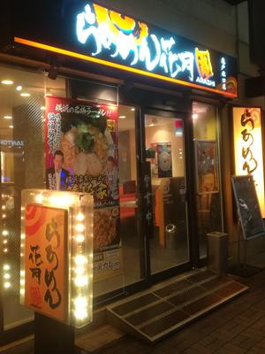 らあめん花月嵐-亀戸北口店-