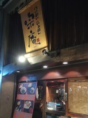 宗庵 北千住店