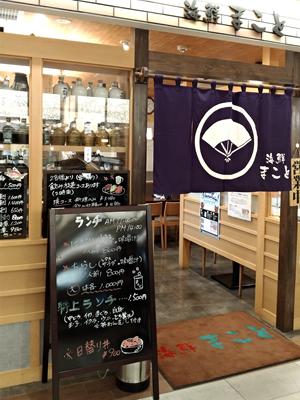 まこと寿司 錦糸町店