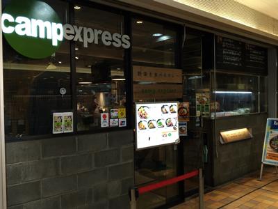 キャンプエクスプレス 品川店