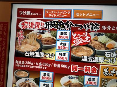 石焼濃厚つけ麺 風雲丸 菊川駅前店