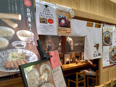 肉匠の牛たん たん之助 ヨドバシ横浜店