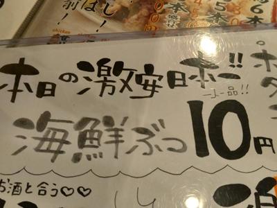 きんちゃん家 錦糸町店