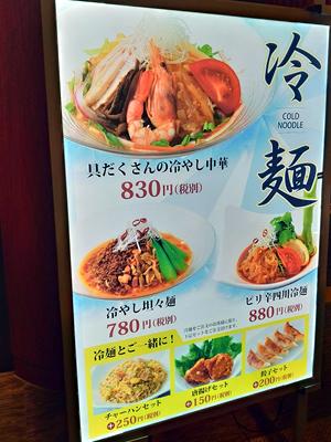 中華彩菜 風龍 オリナス錦糸町店
