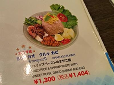 ゲウチャイ 江東橋店
