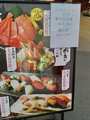 グルメ廻転寿司 まぐろ問屋 めぐみ水産 オリナス錦糸町店