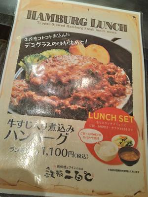 鉄板二百℃ 秋葉原店