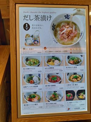 だし茶漬け えん テルミナ錦糸町店