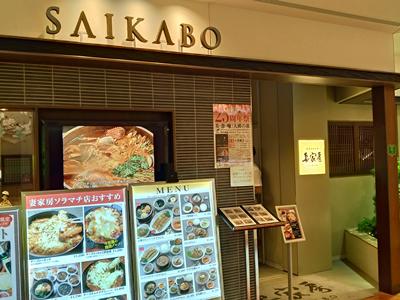 妻家房 東京スカイツリータウンソラマチ店