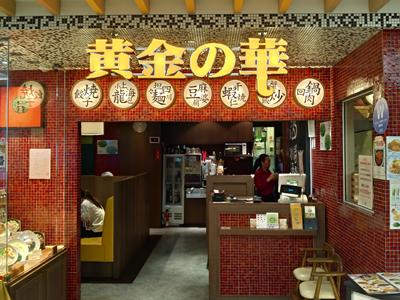黄金の華 亀戸店