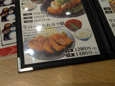 牛カツ専門店 京都勝牛 ヨドバシYokohama