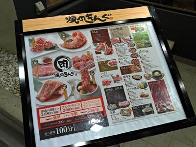 焼肉きんぐ 横浜港南店