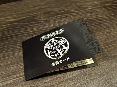 節骨麺 たいぞう 平井店