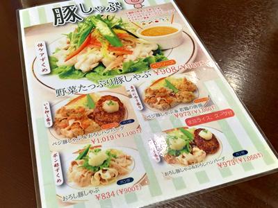 洋食屋キッチンジロー アルカキット錦糸町店
