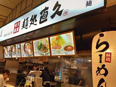 麺処直久 オリナス錦糸町店
