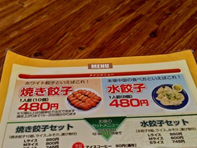 ホワイト餃子 亀有支店