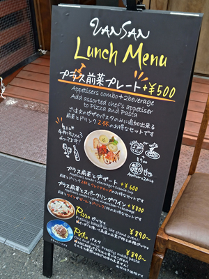 Italian Kitchen VANSAN 亀戸店