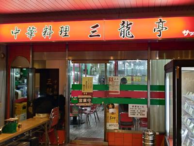 三龍亭 北砂五丁目店