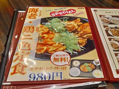�� 錦糸町北口店