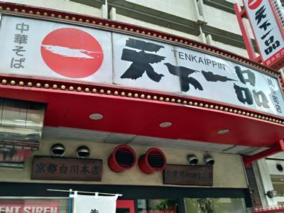 天下一品 錦糸町店