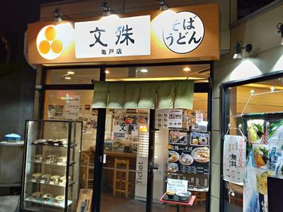 文殊 亀戸店
