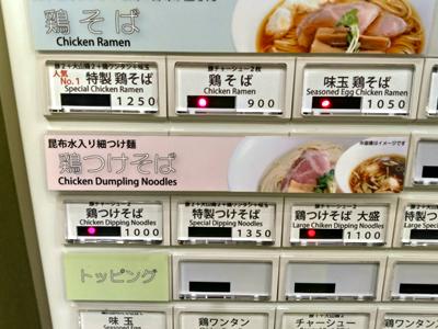 らぁ麺やまぐち