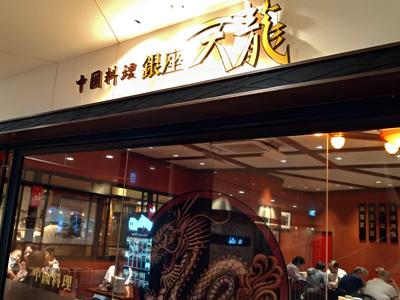銀座天龍 東京ソラマチ店