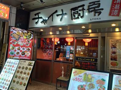 チャイナ厨房 亀戸駅前店