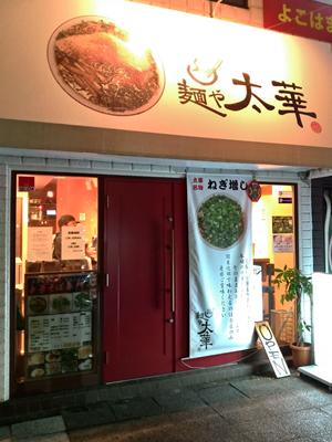 麺や太華 横浜橋店