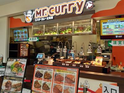 ミスターカレー北海道 MEGAドン・キホーテ港山下総本店