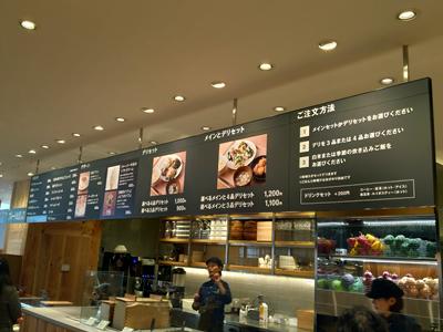 Café&Meal MUJI 錦糸町パルコ