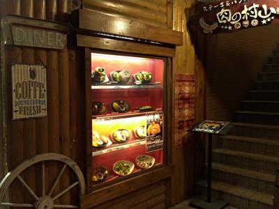 ステーキ&ハンバーグ専門店 肉の村山 亀戸店