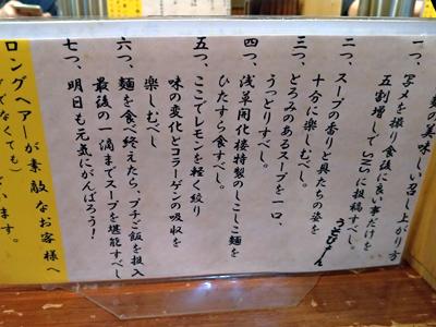 鶏白湯 蔭山 高田馬場店